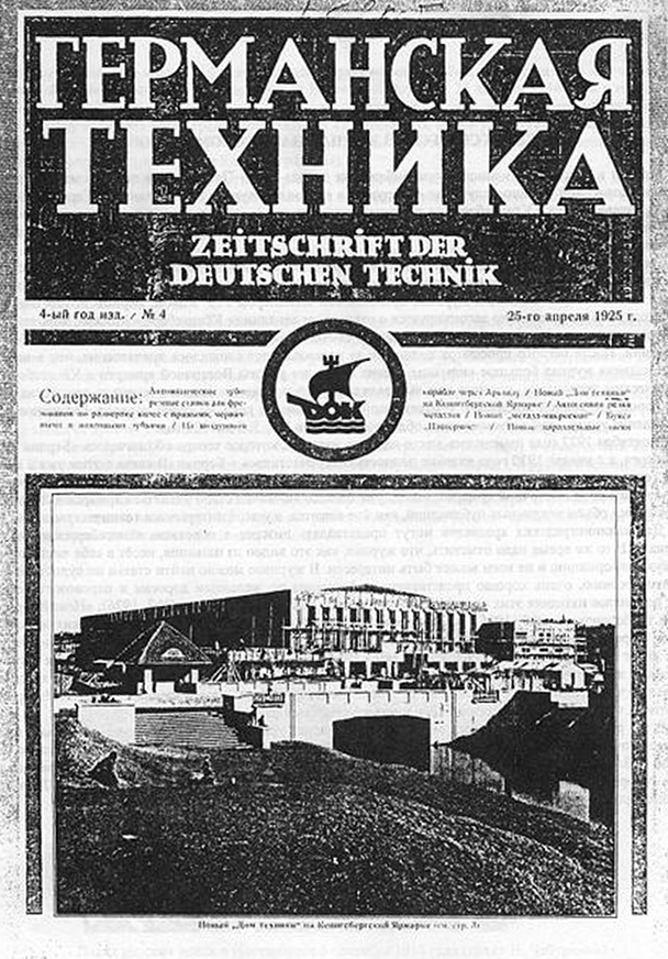 418px-Germanskaya_technika.jpg